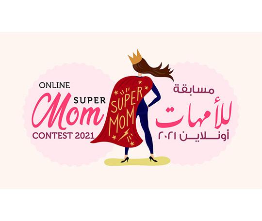مسابقة للأمهات <br> Super Mom Contest