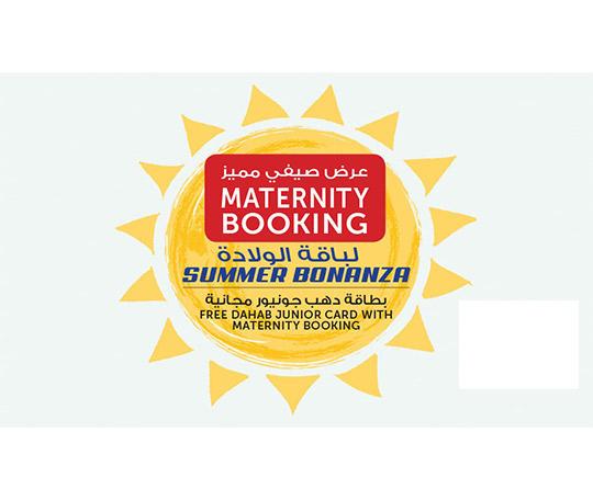 عرض صيفي مميز <br> Maternity Booking