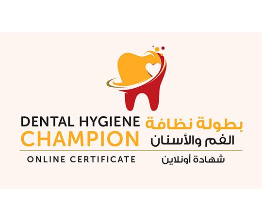 بطولة نظافة  الفم والأسنان <br> Dental Hygiene Champion