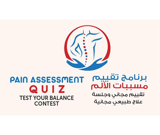 برنامج تقييم مسببات الألم <br> Pain Assessment Program